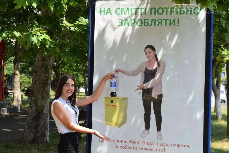 «Знакомые все лица»: на улицах Черноморска появились социальная эко-реклама с фотографиями жителей города, фото-3
