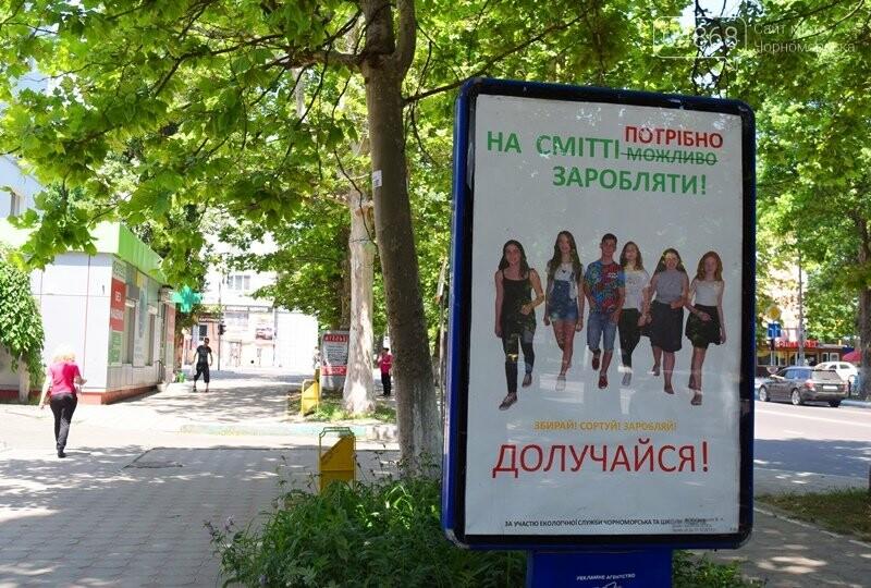 «Знакомые все лица»: на улицах Черноморска появились социальная эко-реклама с фотографиями жителей города, фото-2