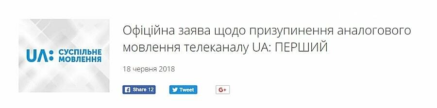 UA: ПЕРШИЙ отключили из-за долгов, фото-2