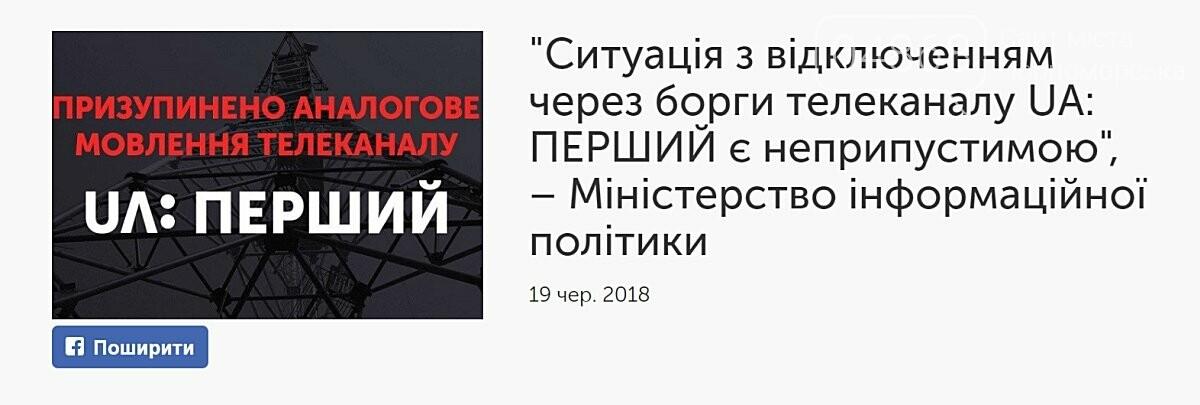 UA: ПЕРШИЙ отключили из-за долгов, фото-3