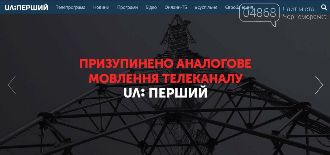 UA: ПЕРШИЙ отключили из-за долгов, фото-1