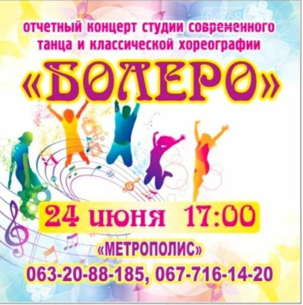 Выходные в Черноморске: куда пойти, что увидеть?, фото-2