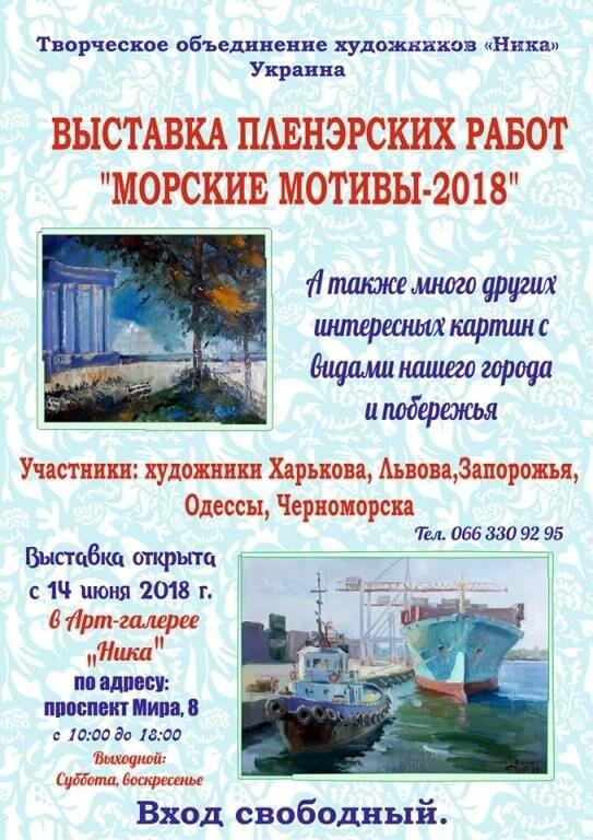 Выходные в Черноморске: куда пойти, что увидеть?, фото-7