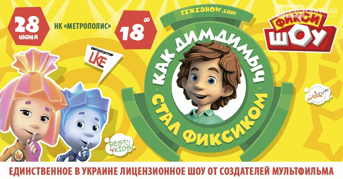 Фиксики! Они заполонили Черноморск!, фото-1