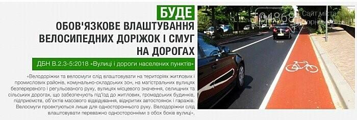 Велосипедные дорожки и полосы станут обязательными в Украине, фото-1
