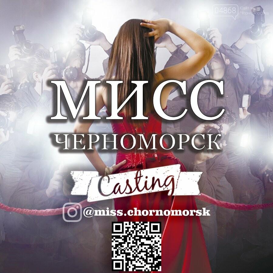 В Черноморске стартовал кастинг конкурса «Мисс Черноморск - 2018», фото-1
