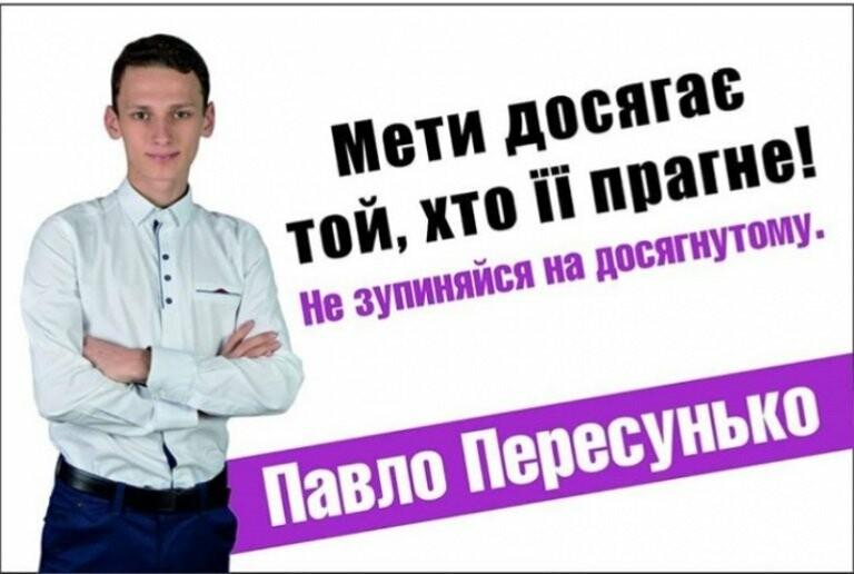 «Великолепная семёрка»: 7 молодых жителей Черноморска стали обладателями премии городского головы, фото-6