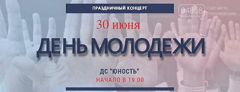 Ко Дню молодёжи в Черноморске пройдёт концерт, фото-1