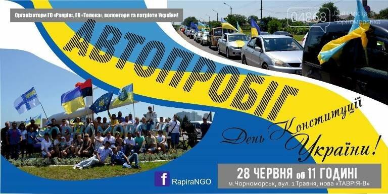 Четыре выходных дня в Черноморске: что, где, когда?, фото-1
