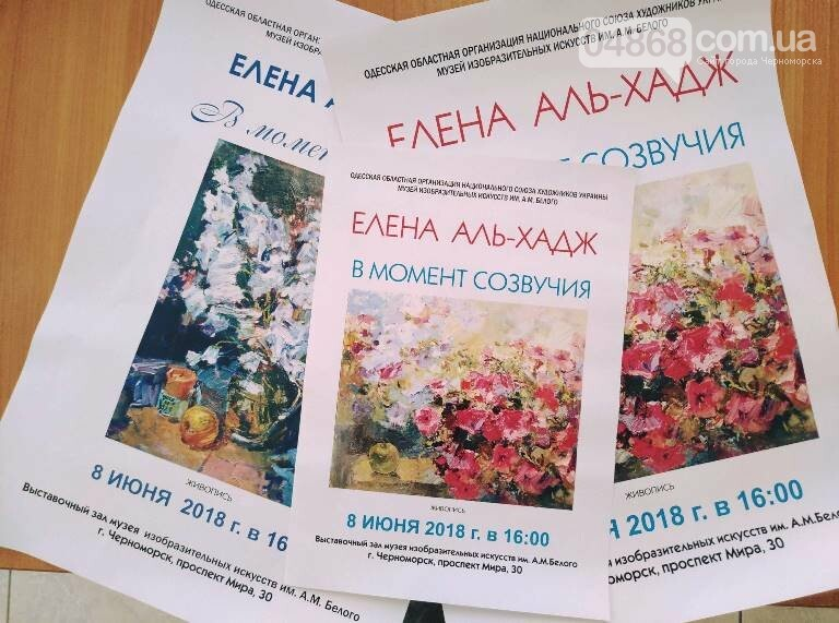 Четыре выходных дня в Черноморске: что, где, когда?, фото-14