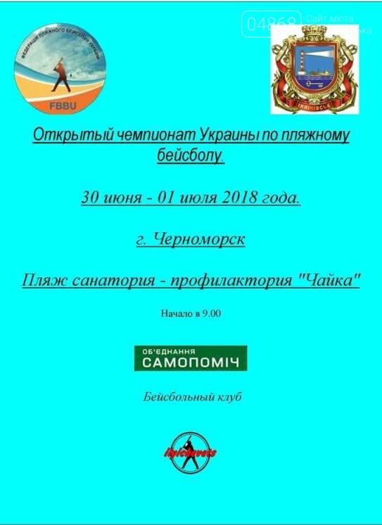 Четыре выходных дня в Черноморске: что, где, когда?, фото-11