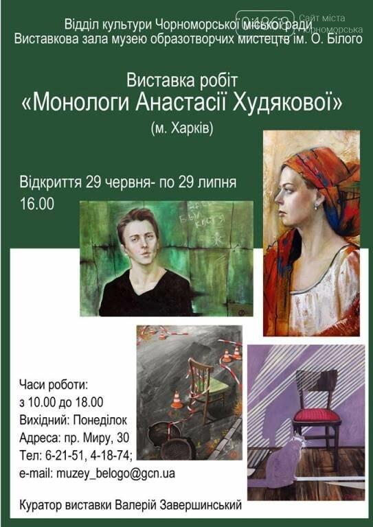 Четыре выходных дня в Черноморске: что, где, когда?, фото-3