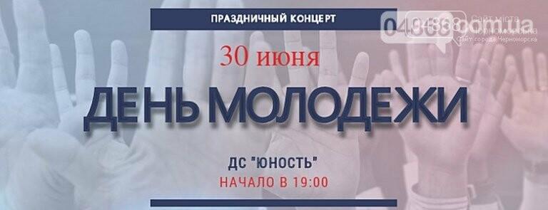 Четыре выходных дня в Черноморске: что, где, когда?, фото-12
