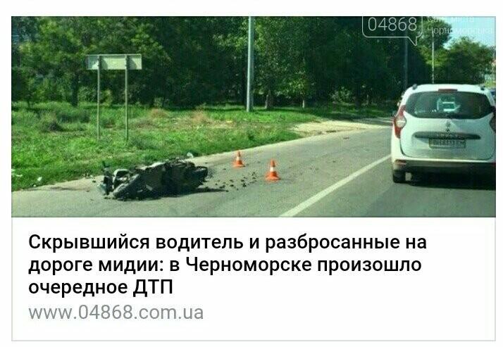 Жителей Черноморска просят помочь в розыске водителя машины, скрывшегося с места аварии, фото-1