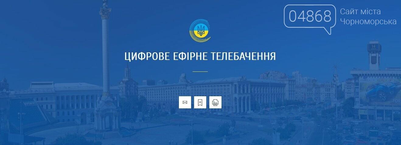 С аналога на цифру: что нужно знать телезрителям Черноморска, фото-5