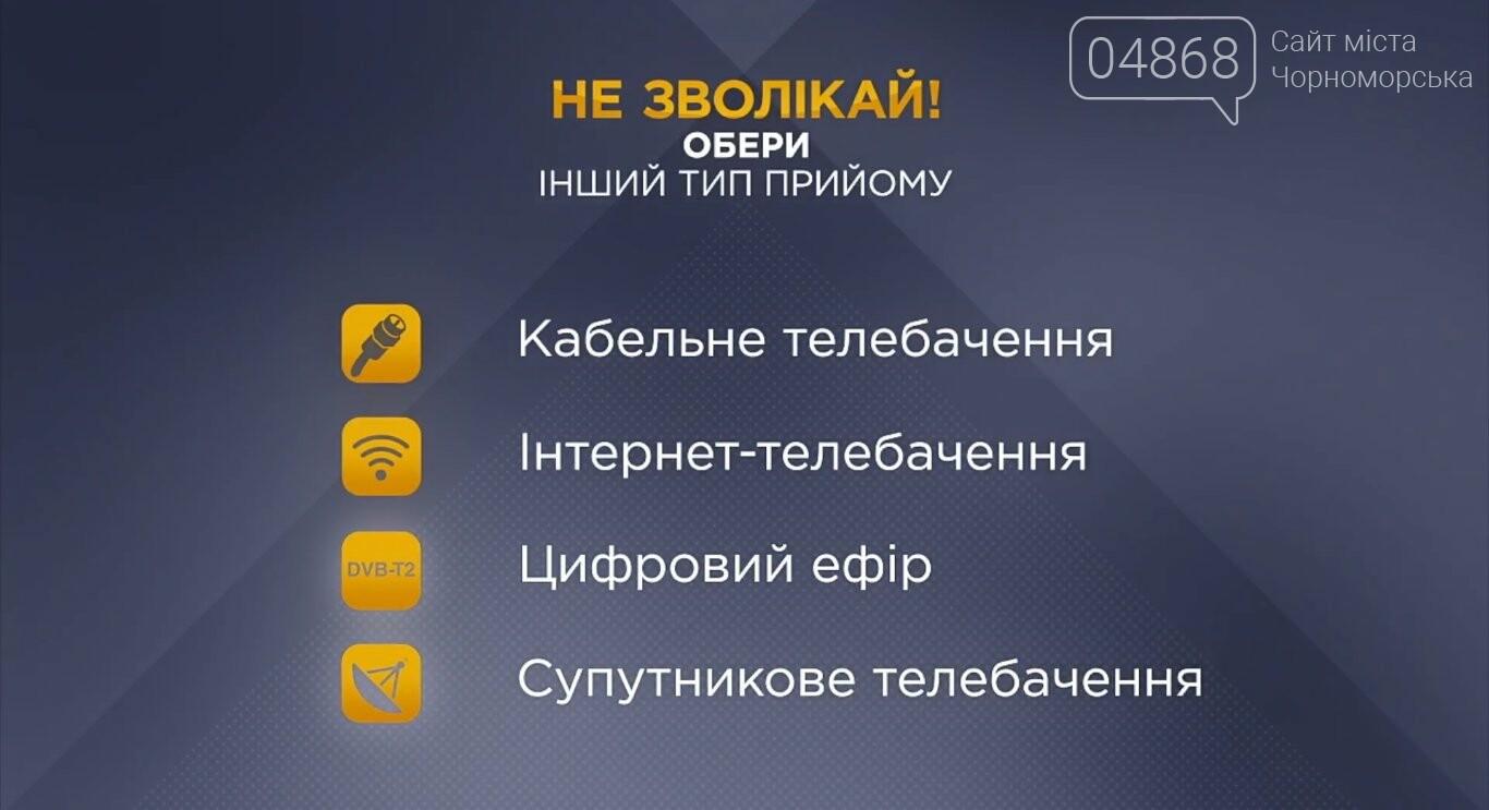 С аналога на цифру: что нужно знать телезрителям Черноморска, фото-7