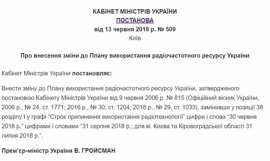 С аналога на цифру: что нужно знать телезрителям Черноморска, фото-6