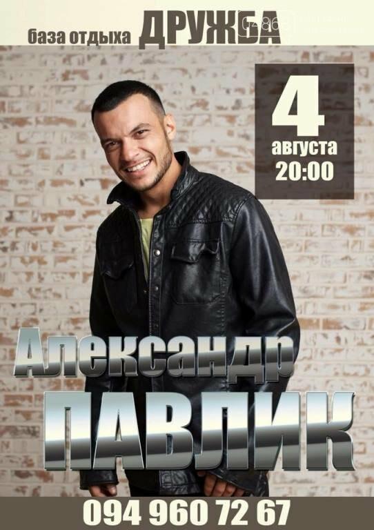Первые выходные августа в Черноморске: юбилей порта, концерты звёзд, выставки и фейерверк, фото-2