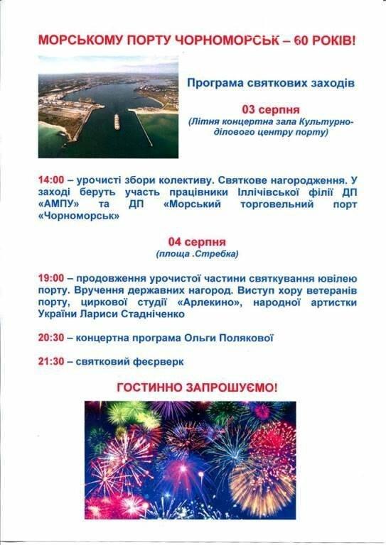 Первые выходные августа в Черноморске: юбилей порта, концерты звёзд, выставки и фейерверк, фото-1