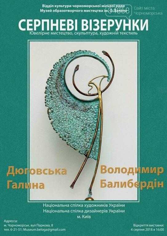 Первые выходные августа в Черноморске: юбилей порта, концерты звёзд, выставки и фейерверк, фото-7