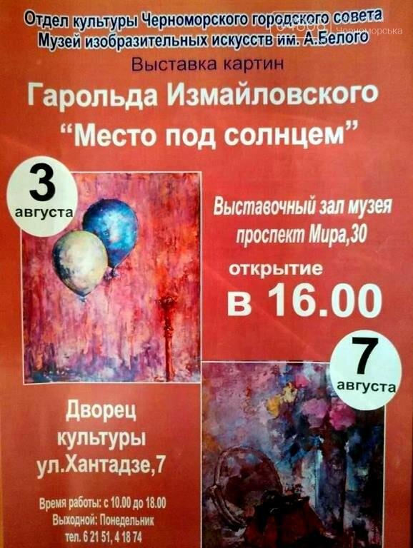 Первые выходные августа в Черноморске: юбилей порта, концерты звёзд, выставки и фейерверк, фото-10