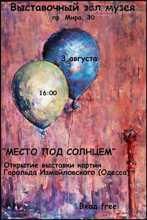 Первые выходные августа в Черноморске: юбилей порта, концерты звёзд, выставки и фейерверк, фото-9