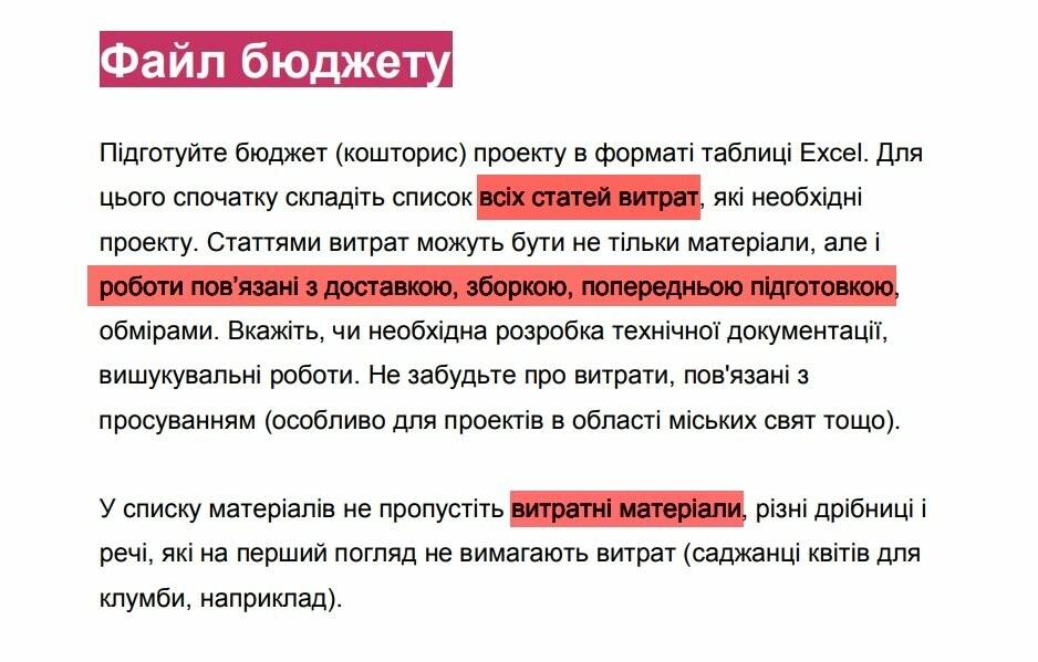 Авторы проектов «Общественного бюджета» не предоставили документации для выполнения работ, фото-8