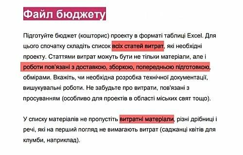 Авторы проектов «Общественного бюджета» не предоставили документации для выполнения работ, фото-1