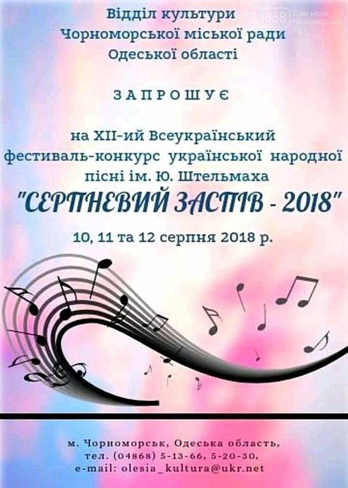 В Черноморске пройдёт крупнейший фестиваль Одесской области, фото-7