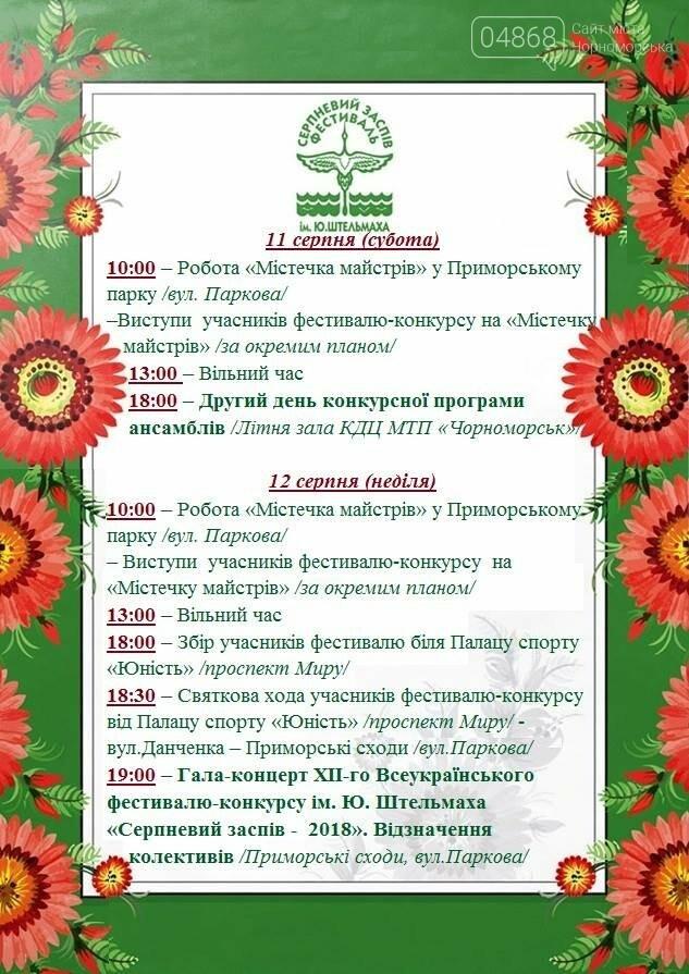 В Черноморске пройдёт крупнейший фестиваль Одесской области, фото-5
