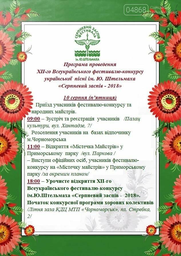 В Черноморске пройдёт крупнейший фестиваль Одесской области, фото-6