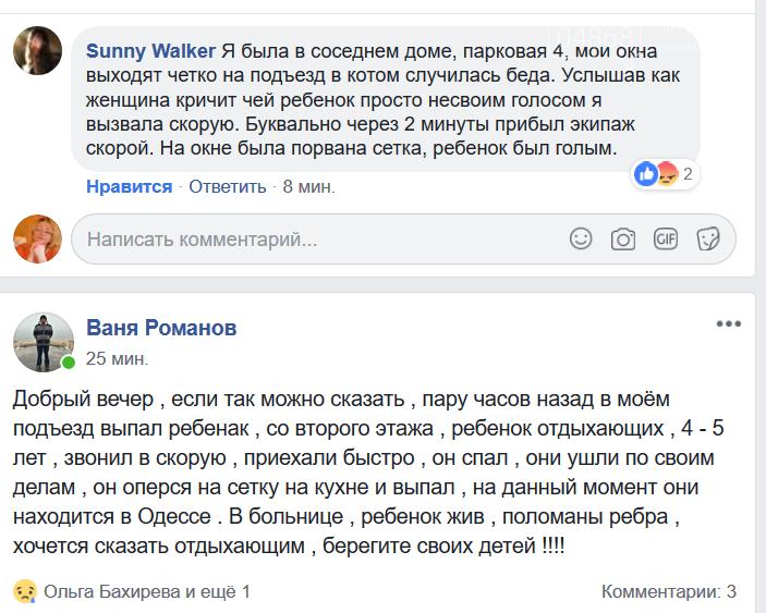 В Черноморске двухлетний малыш выпал из окна второго этажа, фото-1