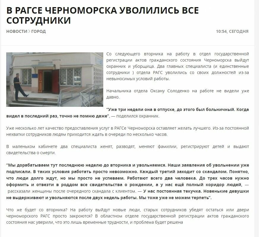 В Черноморске распространяют фейковую информацию об увольнении всех работников РАГСа, фото-1