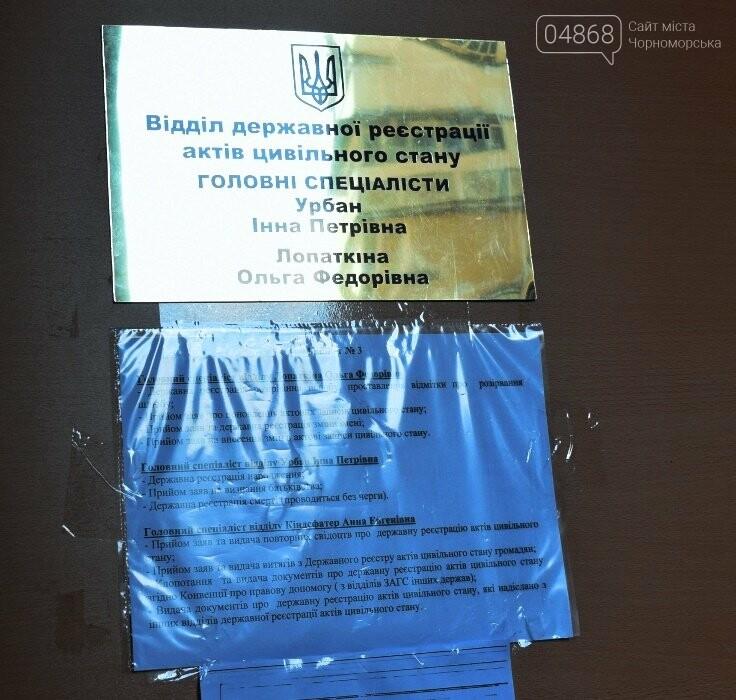 В Черноморске распространяют фейковую информацию об увольнении всех работников РАГСа, фото-3