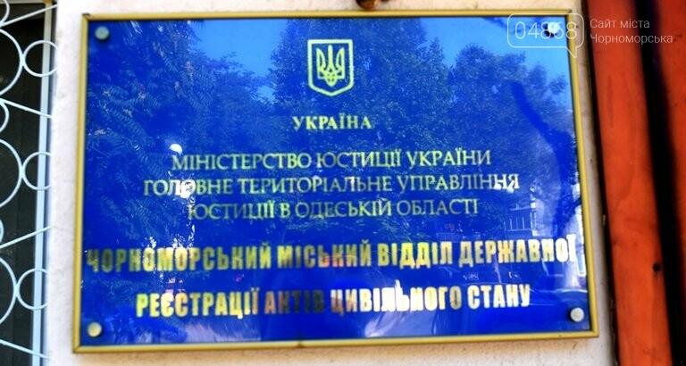 В Черноморске распространяют фейковую информацию об увольнении всех работников РАГСа, фото-2