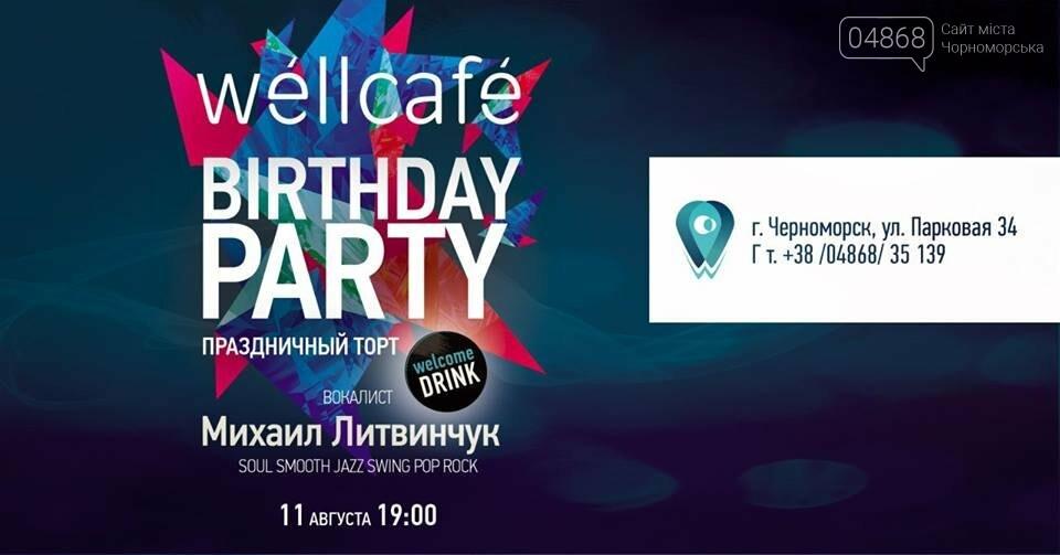 11 августа в Черноморске громко отметит свою первую годовщину Wellcafe, фото-14