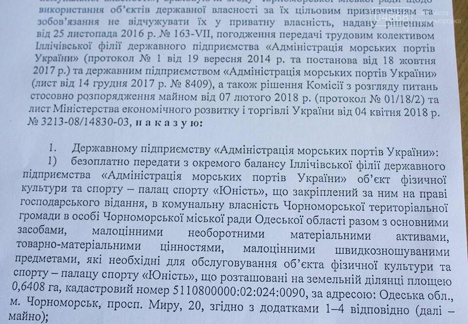 Министерство инфраструктуры передаёт «Юность» на баланс города Черноморска, фото-5