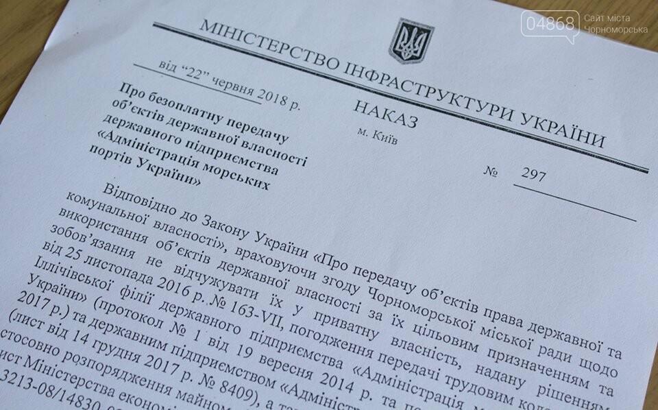 Министерство инфраструктуры передаёт «Юность» на баланс города Черноморска, фото-2