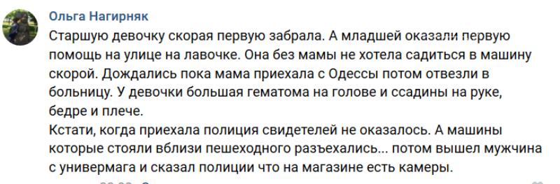 В Черноморске на пешеходном переходе сбили ребенка (обновлено), фото-1