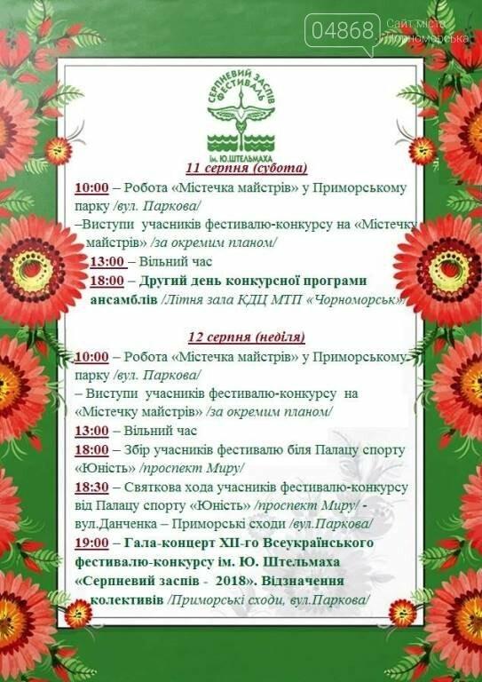 Нескучные выходные: чем заняться в Черноморске 11-12 августа, фото-5