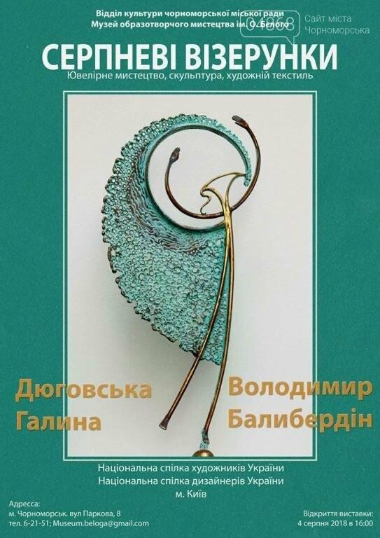 Нескучные выходные: чем заняться в Черноморске 11-12 августа, фото-2