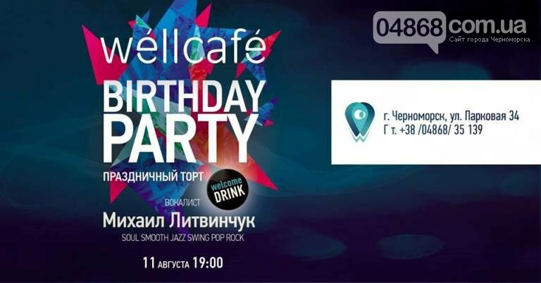 Нескучные выходные: чем заняться в Черноморске 11-12 августа, фото-15