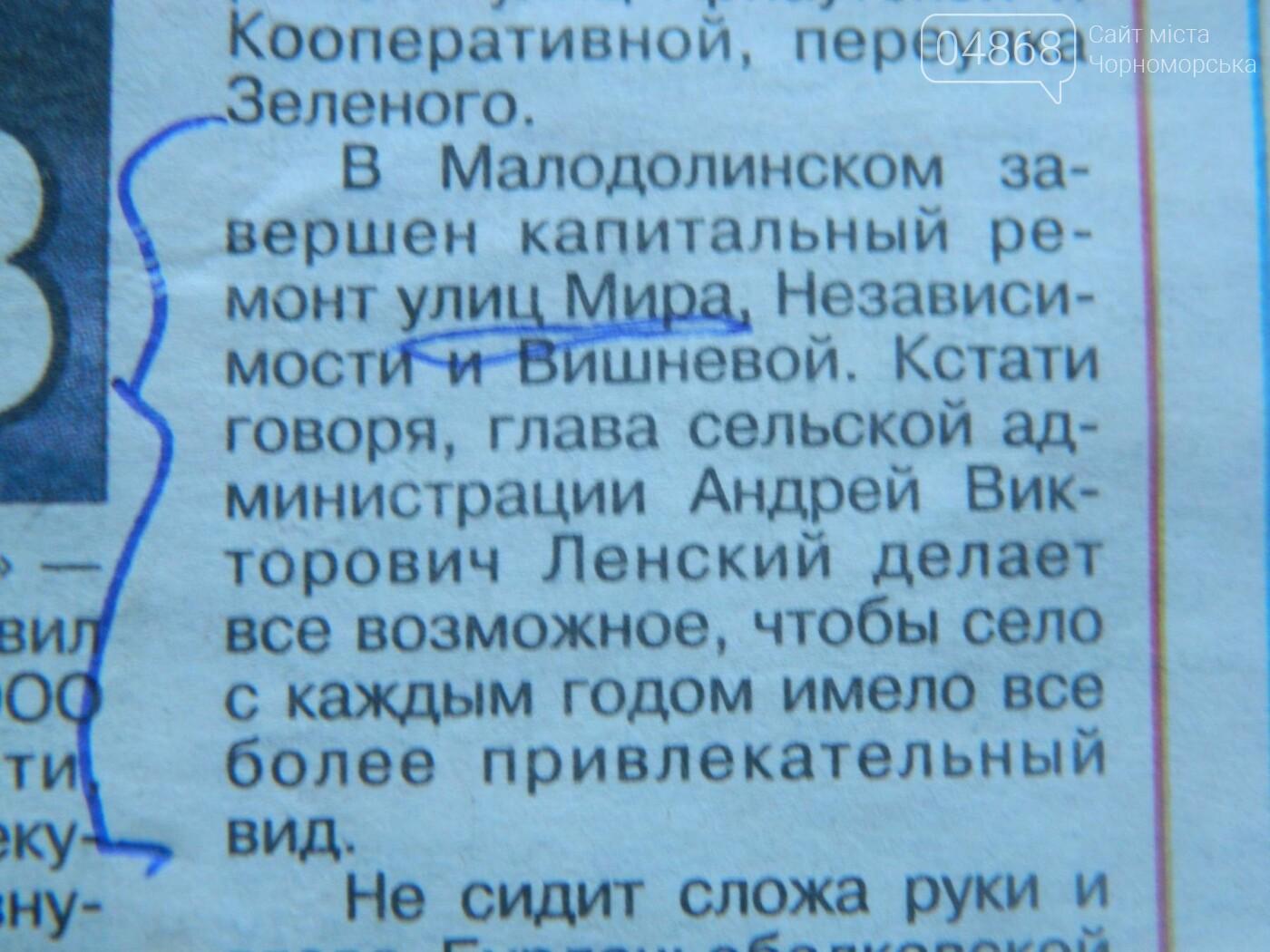 Проблемы дорог Малодолинского – забота Черноморска, фото-2