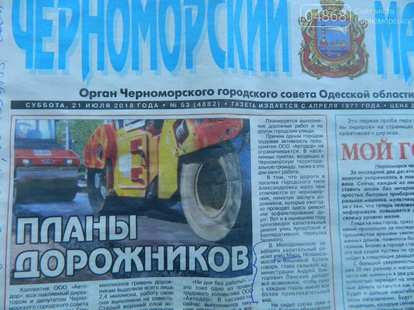 Проблемы дорог Малодолинского – забота Черноморска, фото-1