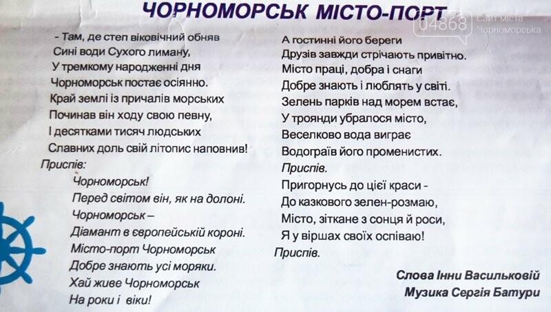 В МТП «Черноморск» назвали лучших... поэтов!, фото-5