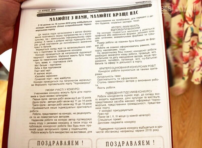 В Музее истории порта наградили юных художников Черноморска, фото-27