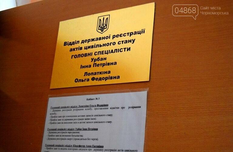 ЗАГС Черноморска, вопреки предсказаниям, работает в штатном режиме, фото-2