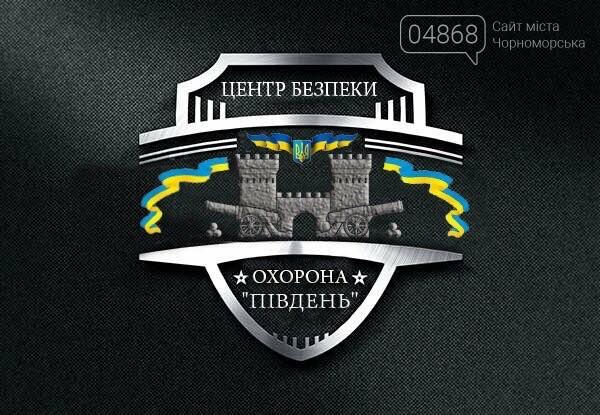 «Центр Безопасности Юг» обеспечивает спокойный досуг жителей и гостей Черноморска, фото-1