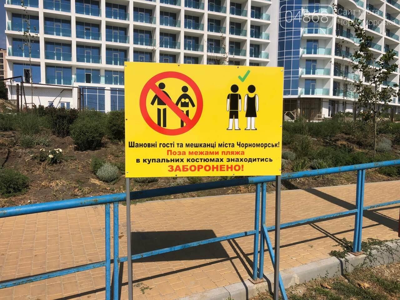 «Центр Безопасности Юг» обеспечивает спокойный досуг жителей и гостей Черноморска, фото-3