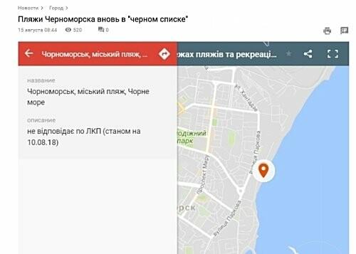 О качестве морской воды и об информации в Черноморске, фото-1